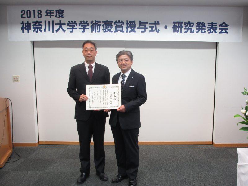 経済学部の西村陽一郎准教授が2018年度神奈川大学学術褒賞を受賞しました